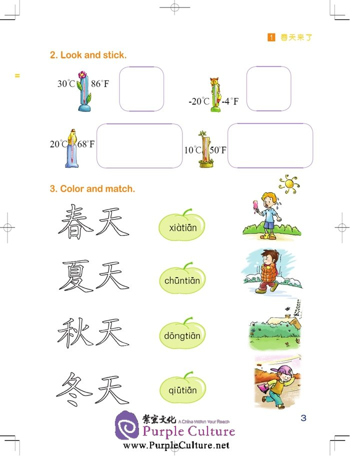Sample pages of Chinese Paradise (2nd Edition) (English Edition) Vol 3 - Workbook (with MP3) (ISBN:7561939264, 9787561939260)