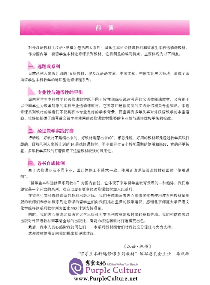 Sample pages of Jump High - A Systematic Chinese Course: Ancient Chinese (volume 2) (ISBN:9787561939796)