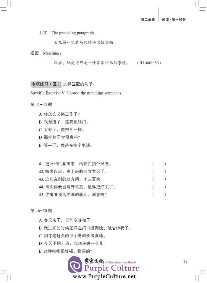 Sample pages of Thorough Analyses of New HSK Level 3 (with English Annotations) (ISBN:9787561939949)