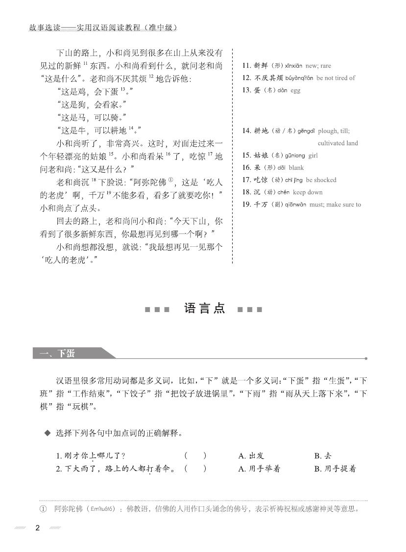 Sample pages of Selected Stories: A Practical Chinese Reading Course (Pre-intermediate) (ISBN:9787561940136)