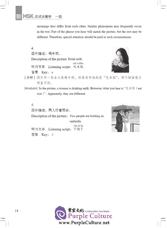 Sample pages of Thorough Analyses of New HSK Level 1, 2 (With English Annotations) (ISBN:9787561940181)