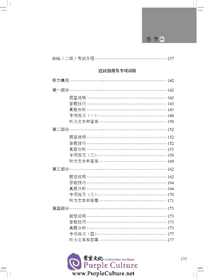 Table of contents: Thorough Analyses of New HSK Level 1, 2 (With English Annotations) (ISBN:9787561940181)