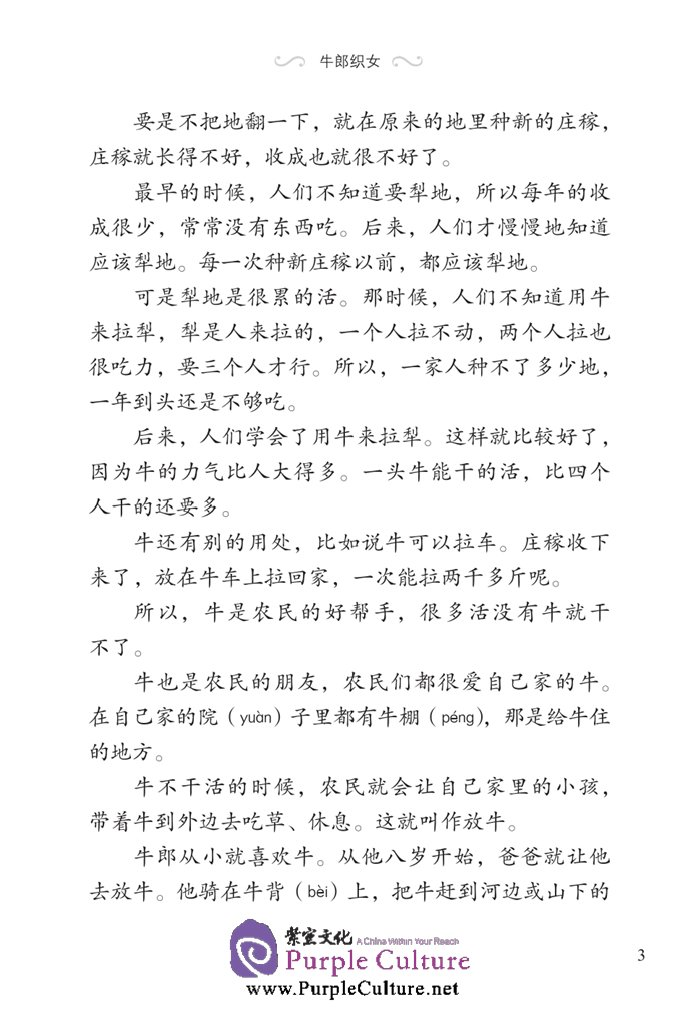 Sample pages of Graded Readers for Chinese Language Learners (Folktales): The Cow Herder and the Weaver Girl (ISBN:9787561940211, 7561940211)