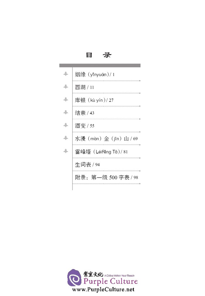 Table of contents: Graded Readers for Chinese Language Learners (Folktales): Lady White Snake (ISBN:9787561940235)