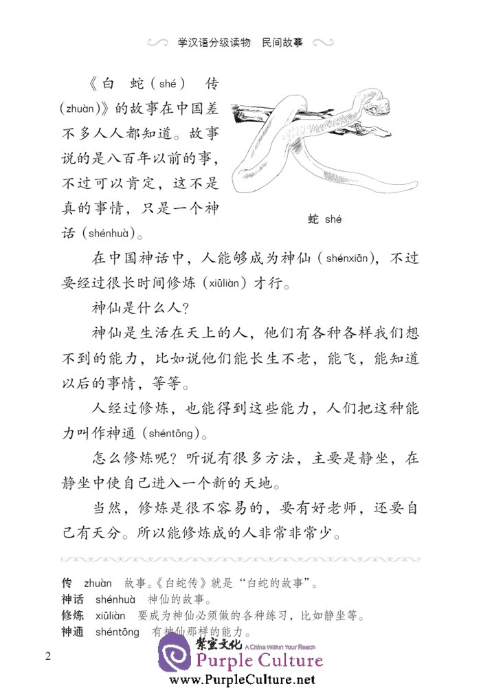 Sample pages of Graded Readers for Chinese Language Learners (Folktales): Lady White Snake (ISBN:9787561940235)