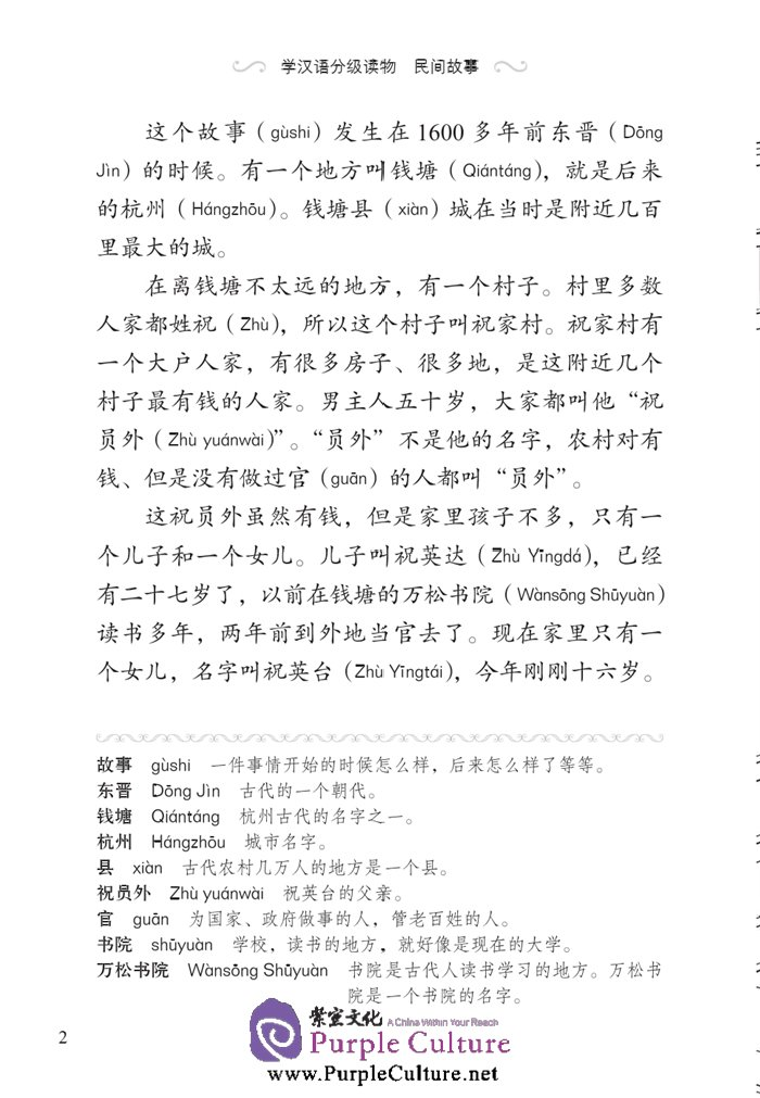 Sample pages of Graded Readers for Chinese Language Learners (Folktales): The Butterfly Lovers (ISBN:9787561940266)