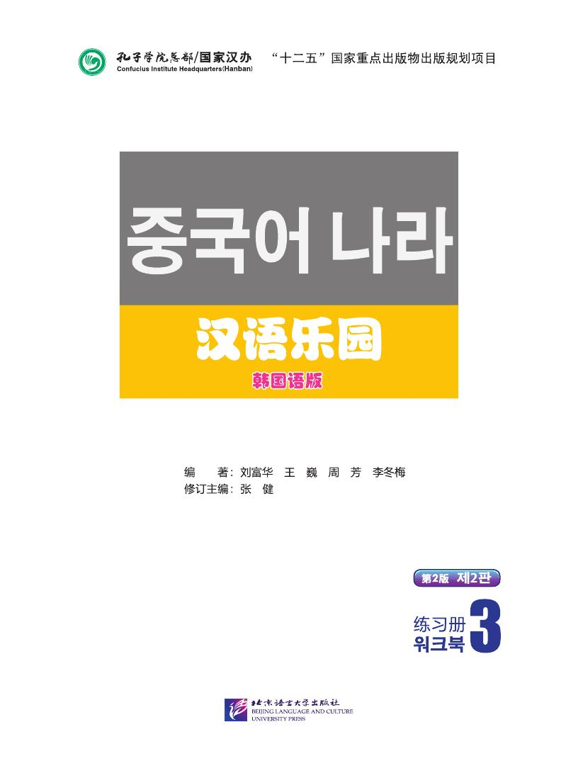 Sample pages of Chinese Paradise (2nd Edition) (Korean Edition) Workbook 3 (ISBN:9787561940327)