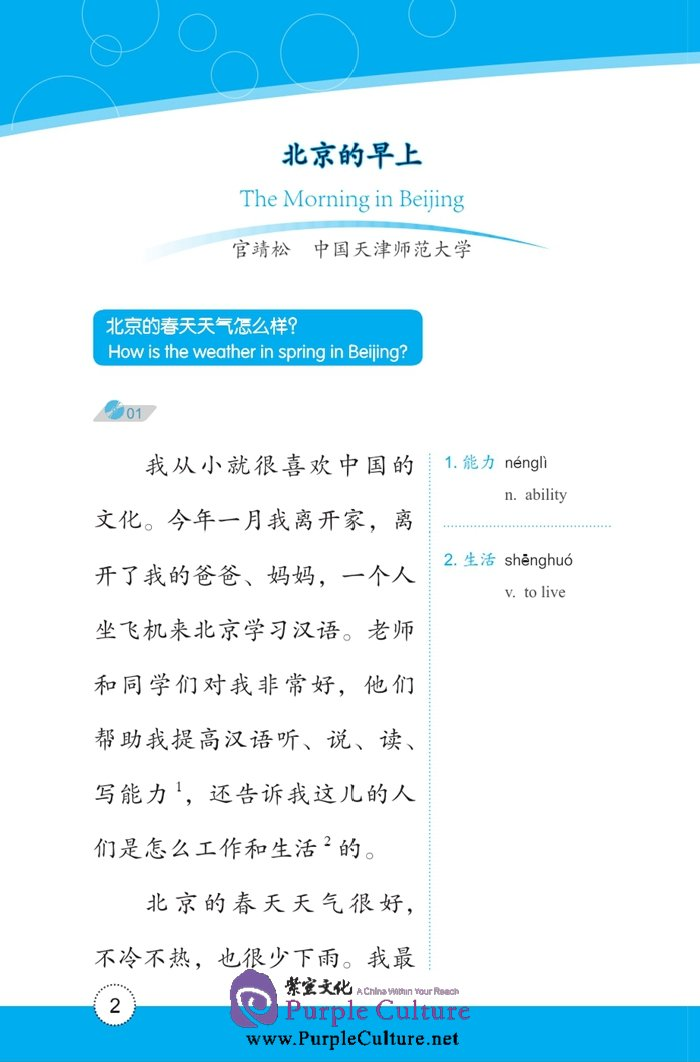 good friends chinese graded readers my chinese my family  sample pages of good friends chinese graded readers my chinese my family