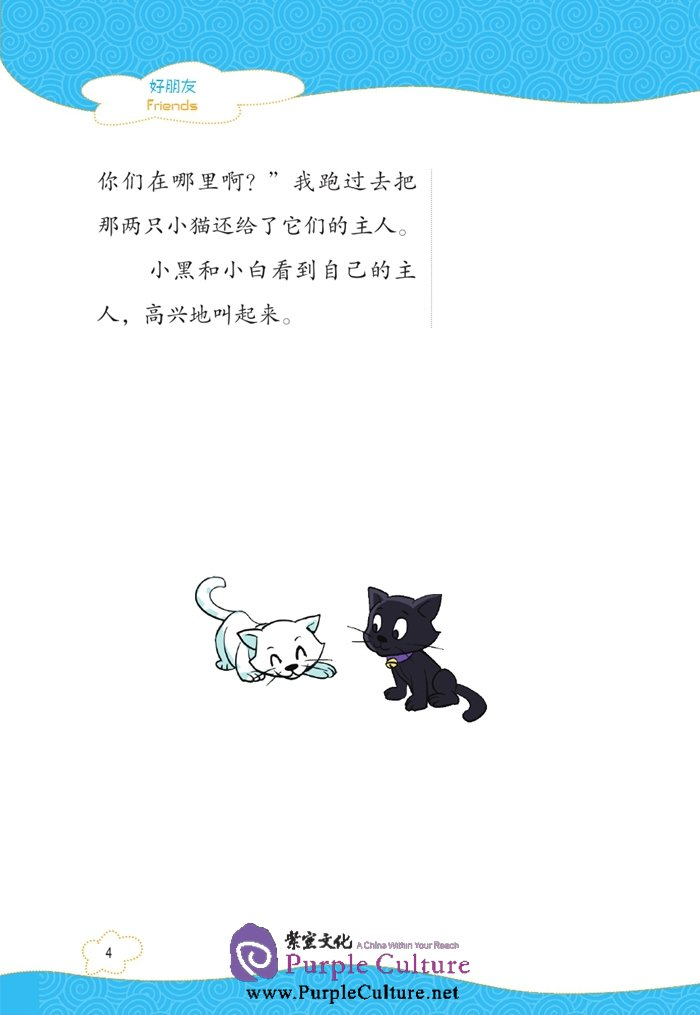 Sample pages of Friends: Chinese Graded Readers Level 3: Two Kittens (with 1 MP3) (ISBN:9787561940518)