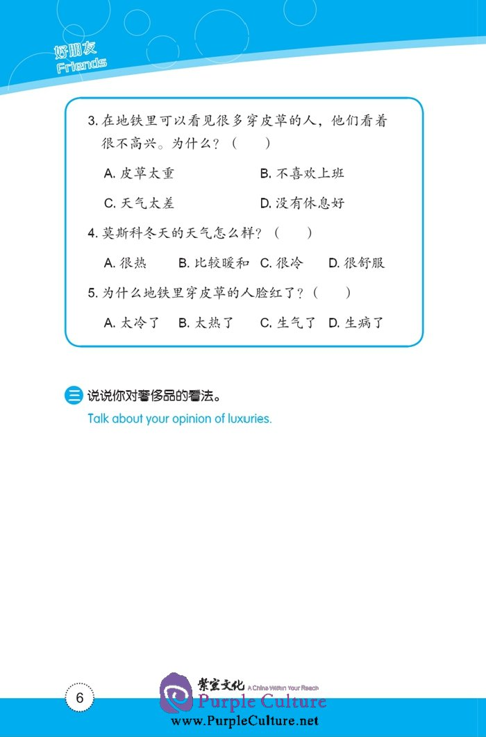 Sample pages of Friends: Chinese Graded Readers Level 4: The Bridge of Friendship (with 1 MP3) (ISBN:9787561940532)