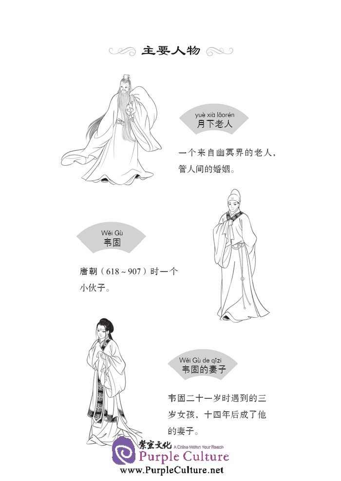 Sample pages of Graded Readers for Chinese Language Learners (Folktales): The Old Man under the Moon (ISBN:9787561940228)