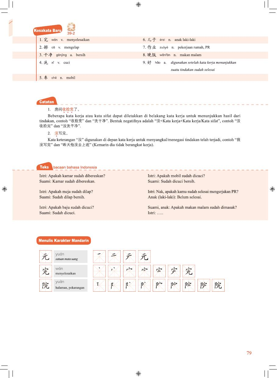 Workbooks new practical chinese reader 2 workbook : New Concept Chinese (Indonesian Edition) Textbook 1 by Cui Yonghua ...