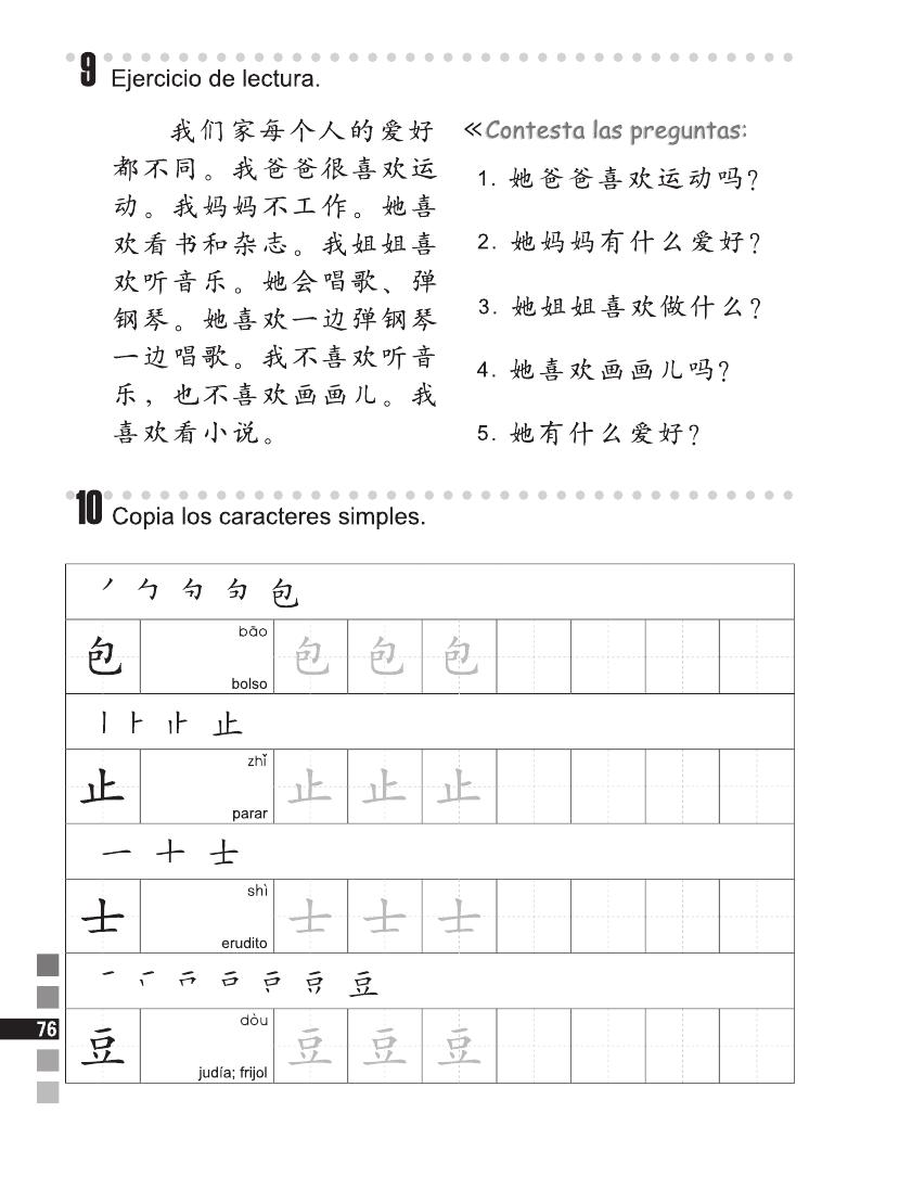 Easy Steps to Chinese (Spanish Edition) Workbook 2 by Ma Yamin;Li ...