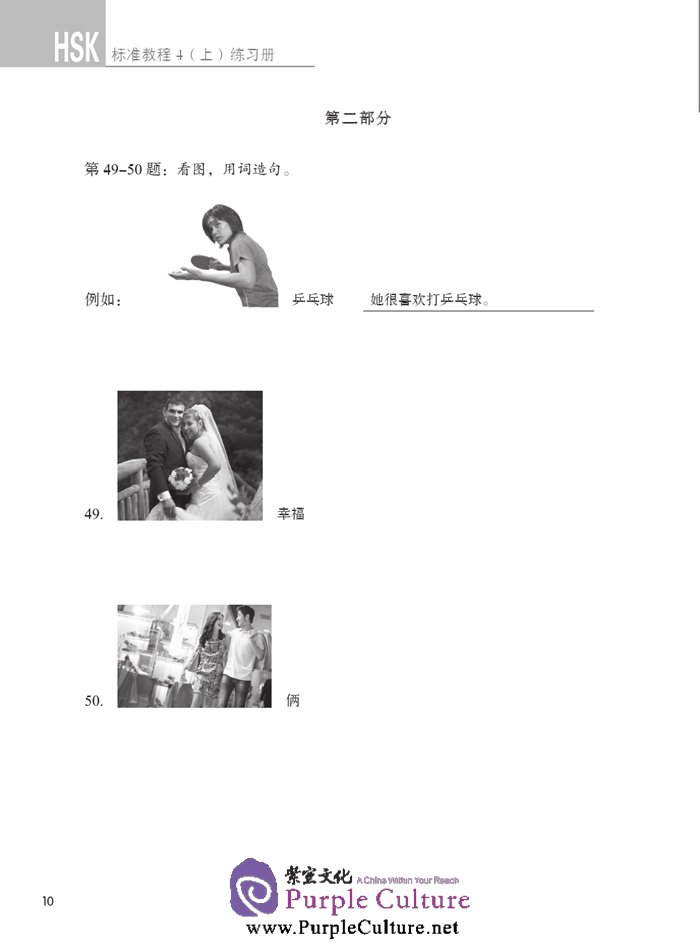 Sample pages of HSK Standard Course 4A - Workbook (with audios) (ISBN:9787561941171)