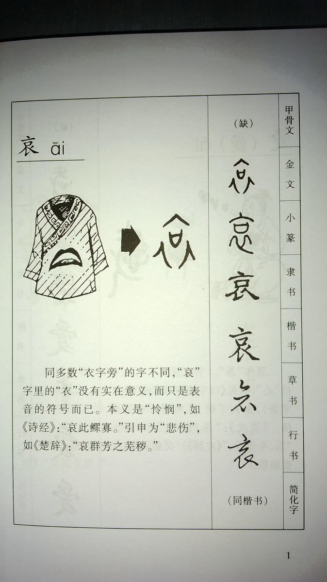 Sample pages of Tracing the Roots of Chinese Characters: 500 Cases (Sequel) (2nd Edition) (ISBN:9787561941218)