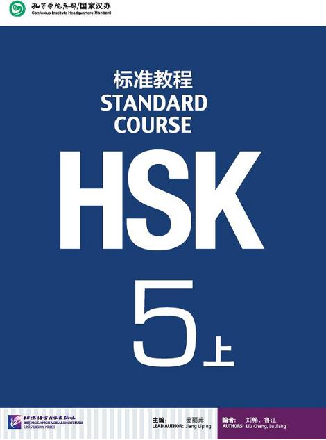 hsk standard course 5a  with 1 cd  by jiang liping isbn