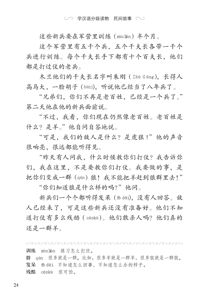 Sample pages of Graded Readers for Chinese Language Learners (Folktales): Hua Mulan (ISBN:9787561940259)