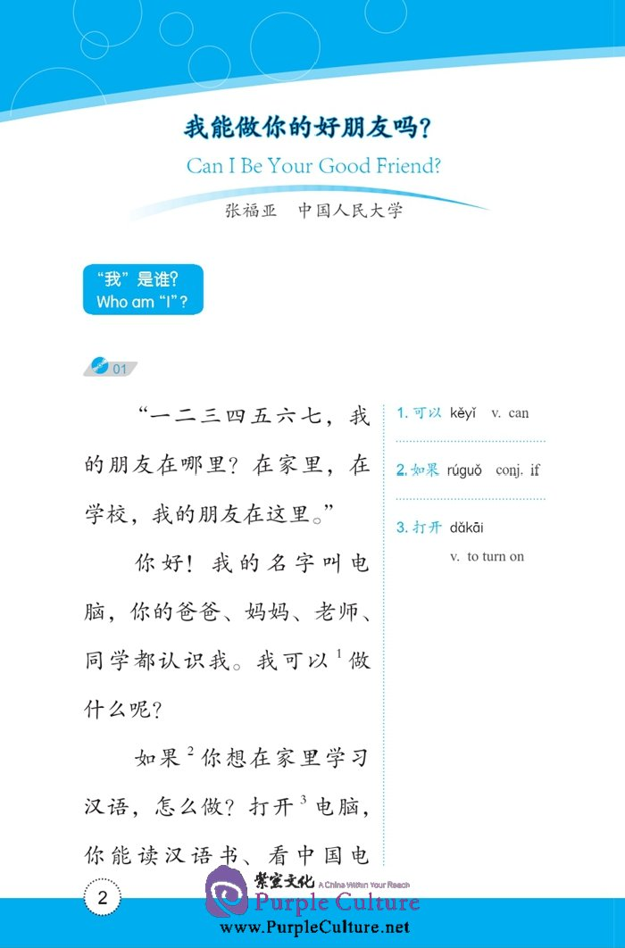 Sample pages of Friends: Chinese Graded Readers Level 1: I Begin to Learn Chinese (with 1 MP3) (ISBN:9787561939383)