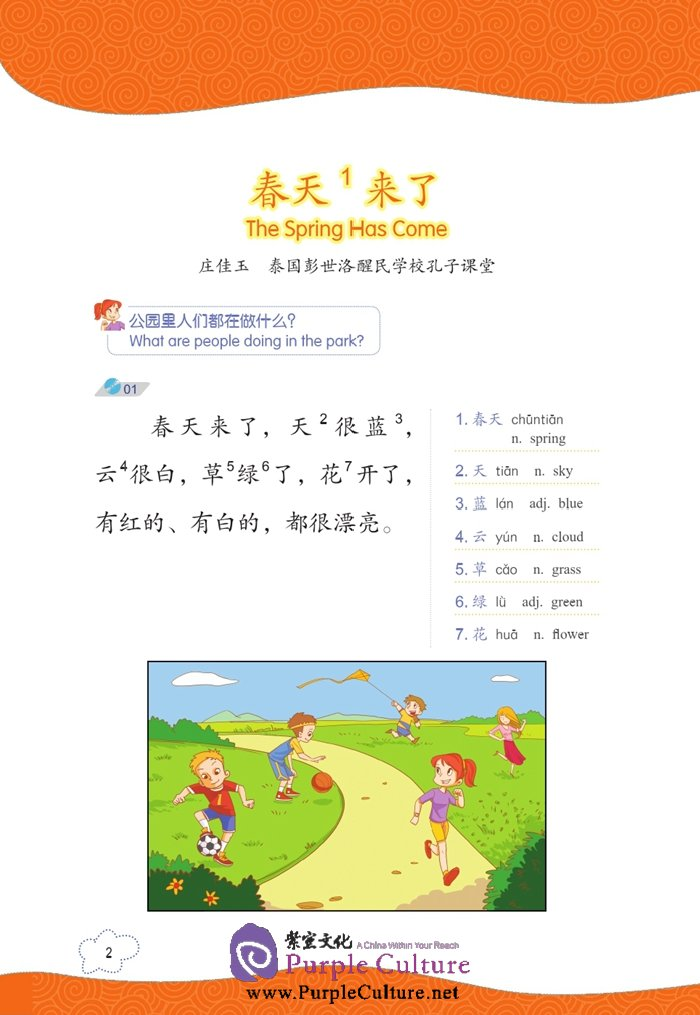 Sample pages of Friends: Chinese Graded Readers Level 2: My Dog (with 1 MP3) (ISBN:9787561939390)