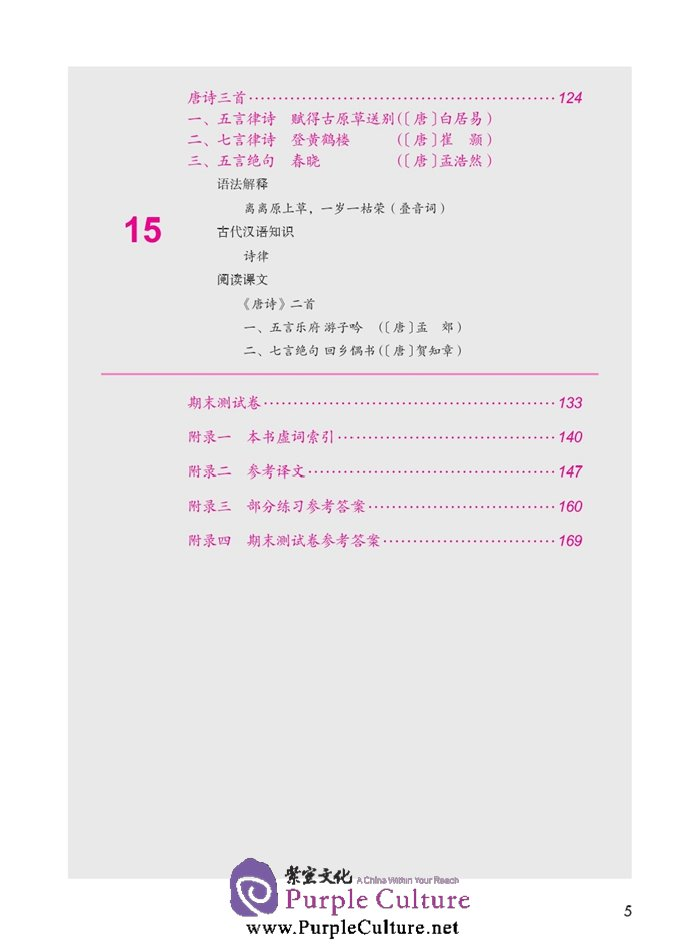 Table of contents: Jump High - A Systematic Chinese Course: Ancient Chinese (volume 2) (ISBN:9787561939796)