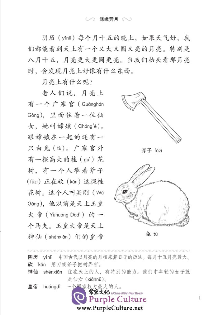 Sample pages of Graded Readers for Chinese Language Learners (Folktales): Chang'e Flying to the Moon (ISBN:9787561940242)