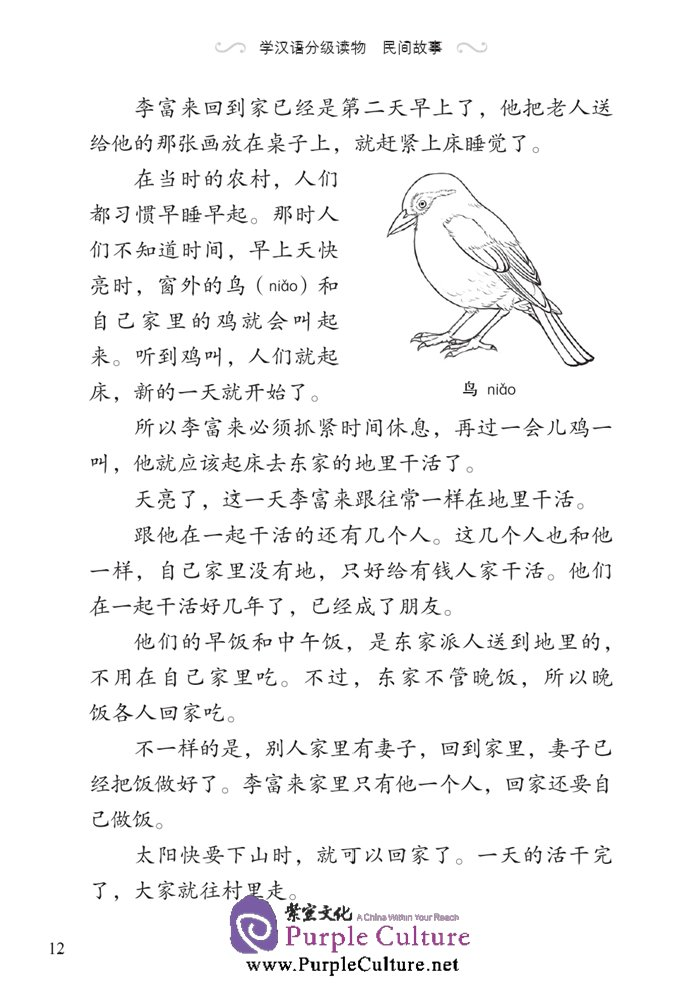 Sample pages of Graded Readers for Chinese Language Learners (Folktales): Beauty from the Painting (ISBN:9787561940600)