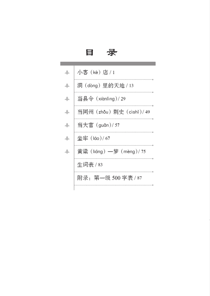 Table of contents: Graded Readers for Chinese Language Learners (Folktales): A Golden Millet Dream (ISBN:9787561940273)