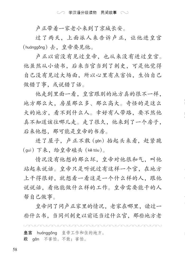 Sample pages of Graded Readers for Chinese Language Learners (Folktales): A Golden Millet Dream (ISBN:9787561940273)