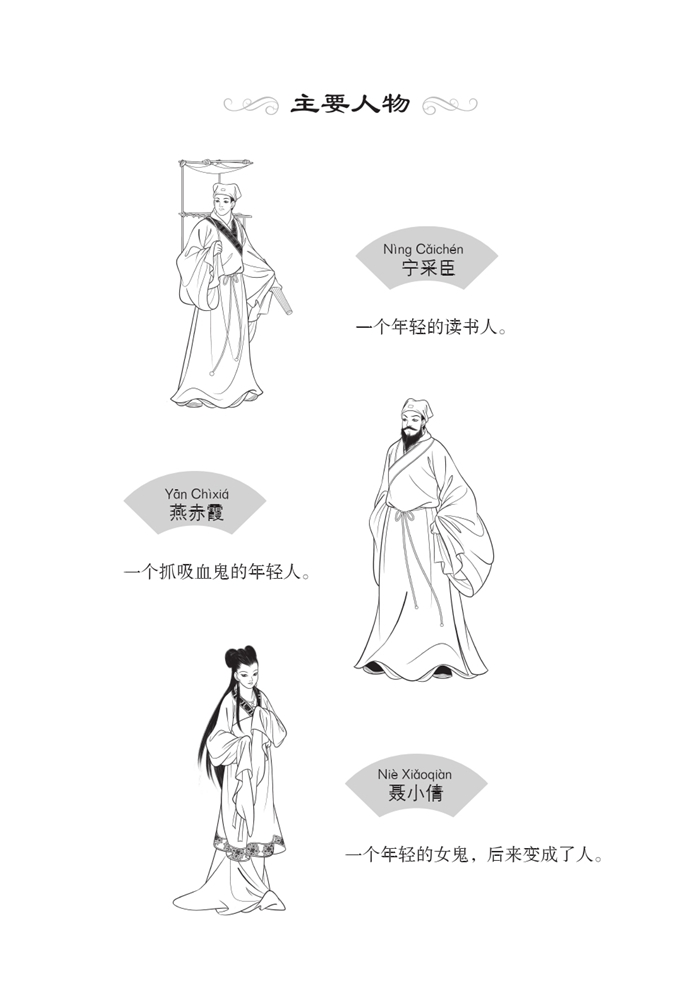 Sample pages of Graded Readers for Chinese Language Learners (Folktales): Nie Xiaoqian (ISBN:9787561940617)