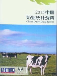 China Dairy Industry Statistics 2015 - Click Image to Close