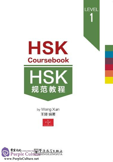 HSK Coursebook 1 - Click Image to Close