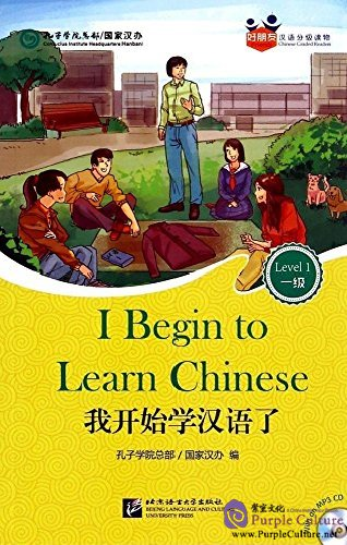 Friends: Chinese Graded Readers Level 1: I Begin to Learn Chinese (with 1 MP3) - Click Image to Close