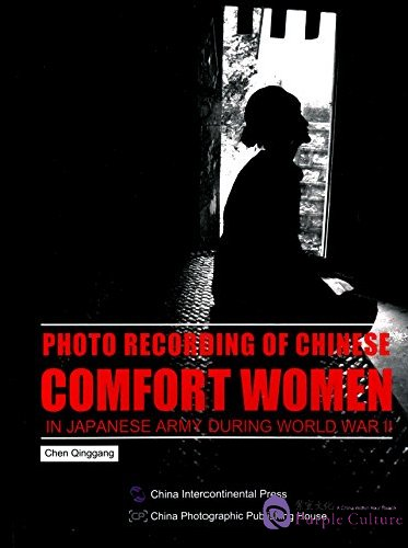 photo recording of chinese comfort women in japanese army