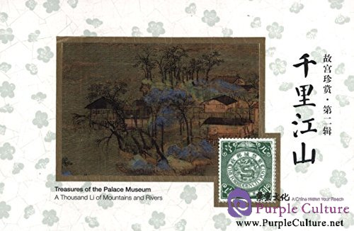 Treasures of the Palace Museum: A Thousand Li of Mountains and Rivers - Click Image to Close
