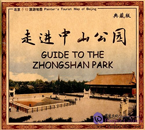 Painter's Tourist Map of Beijing: Guide to The Zhongshan Park - Click Image to Close