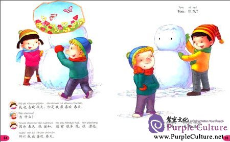 Sample pages of Sunshine Chinese Textbook 3A (with CD, YCT Friendly) (ISBN:9787100108607)