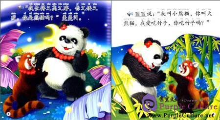Sample pages of Beginner's Level: Modern Fiction: Meimei the Panda: Looks (with CD) (ISBN:9787561939437)