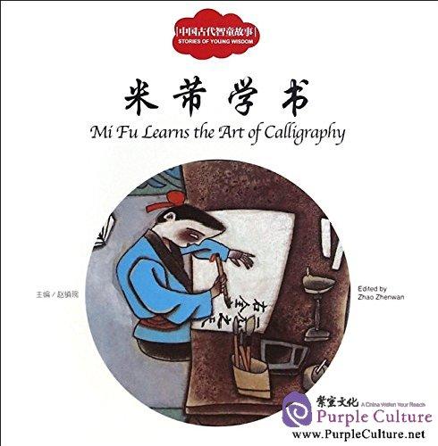 ... Fu Learns the Art of Calligraphy by Zhao Zhenwan ISBN: 9787510452512
