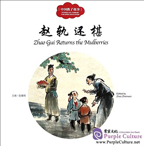 Stories of Chinese Children Education: Zhao Gui Returns the Mulberries - Click Image to Close