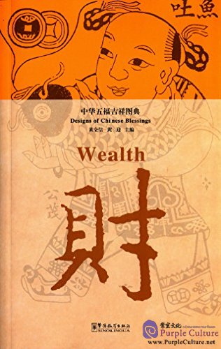 Designs of Chinese Blessings: Wealth - Click Image to Close