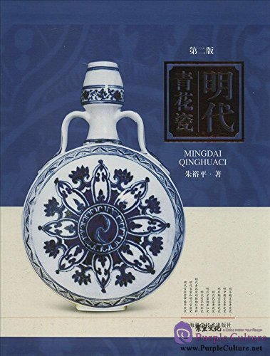 Blue and White Porcelain in Qing Dynasty (2nd Edition) - Click Image to Close