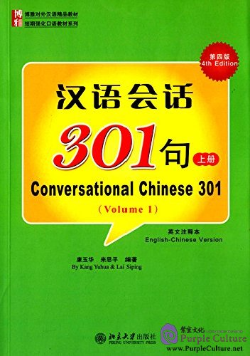 Conversational Chinese 301 (4th Edition) volume 1 - MP3 files - Click Image to Close
