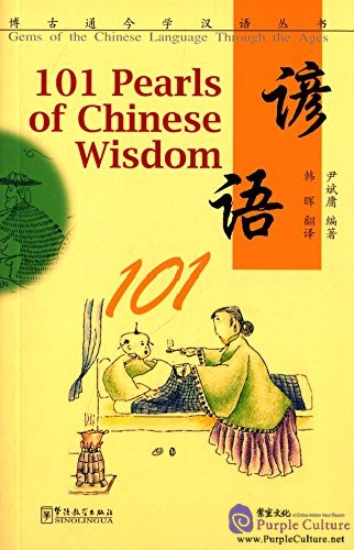 101 Pearls of Chinese Wisdom - Click Image to Close