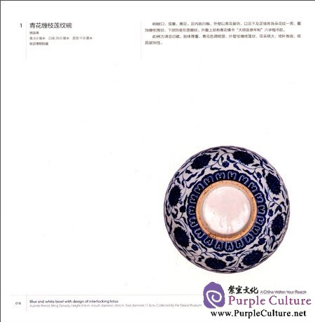 Sample pages of Imperial Porcelains from the Reign of Xuande in the Ming Dynasty: A Comparison of Porcelains from the Imperial Kiln Site At Jingdezhen and the Imperial Collection of the Palace Museum (ISBN:9787513407489)