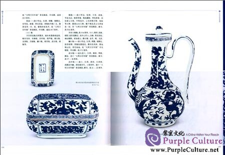 Sample pages of Blue and White Porcelain in Qing Dynasty (2nd Edition) (ISBN:9787547823996)