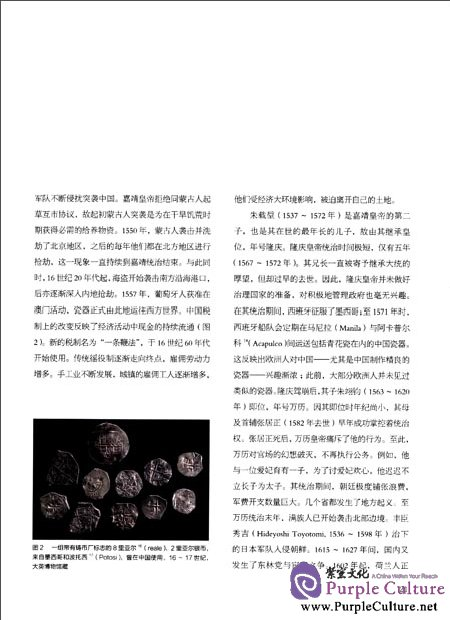Sample pages of Catalogue of Ming Ceramics in the British Museum (2 Vols) (ISBN:9787513406147)