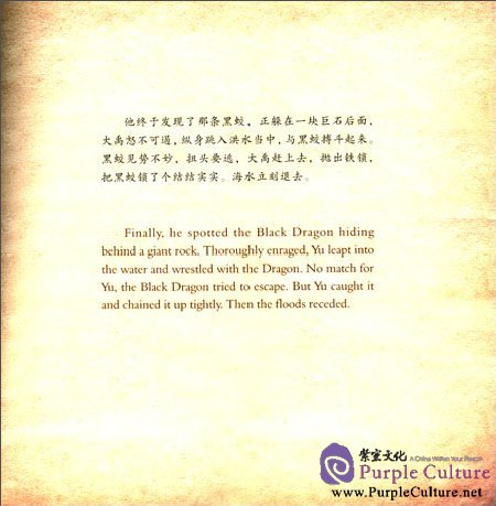 Sample pages of Chinese Ancient Legends: Yu the Great Subdues the Black Dragon (ISBN:9787510452437)