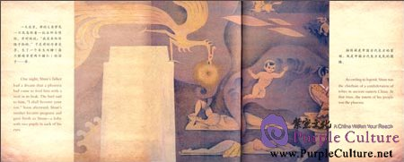 Sample pages of Chinese Ancient Legends: The Story of Shun (ISBN:9787510452413)