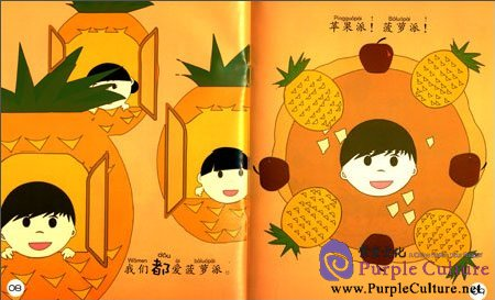 Sample pages of Sinolingua Reading Tree Starter for Preschoolers: Apple Pie, Pineapple Pie (ISBN:9787513809078)