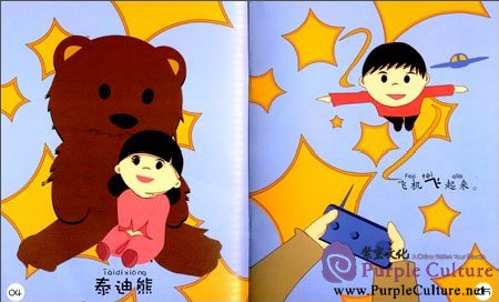 Sample pages of Sinolingua Reading Tree Starter for Preschoolers: I Say, You Do (ISBN:9787513809115)
